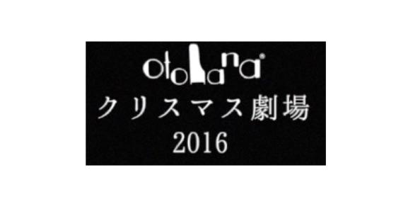 f:id:otohana:20161216073215j:plain