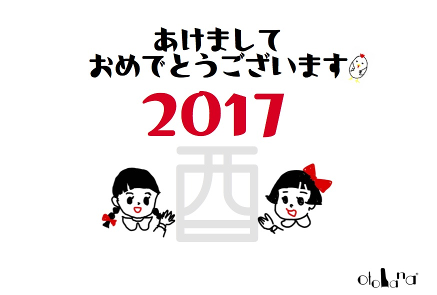 f:id:otohana:20161227185204j:plain