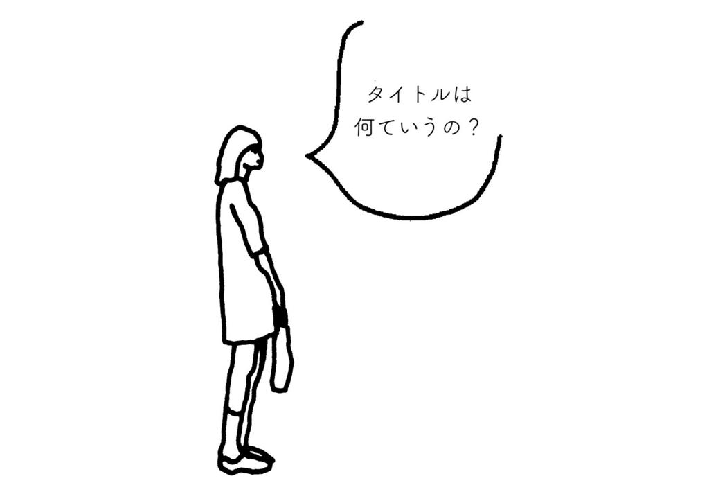 f:id:otohana:20170112002756j:plain