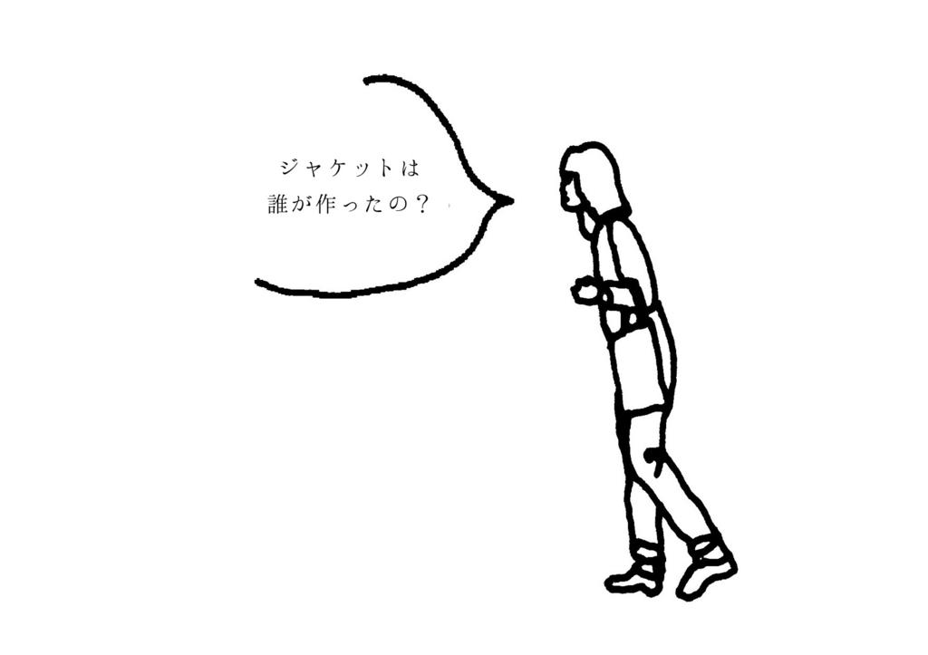 f:id:otohana:20170119215046j:plain