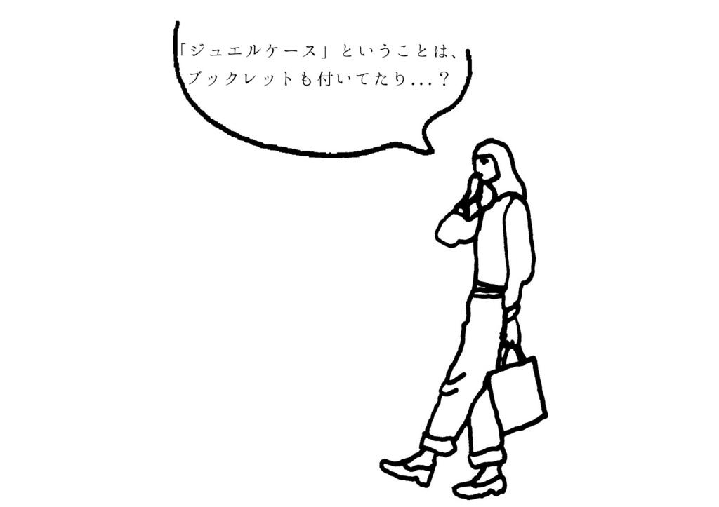 f:id:otohana:20170119215302j:plain