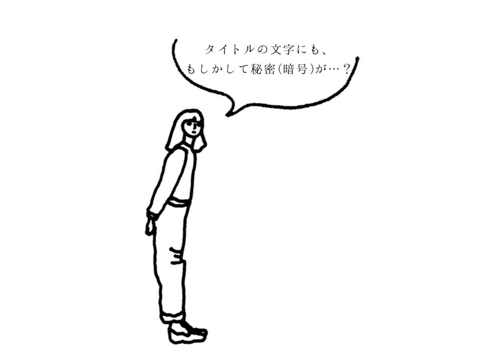 f:id:otohana:20170119215345j:plain