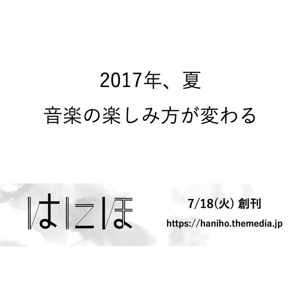 f:id:otohana:20170712230931j:plain