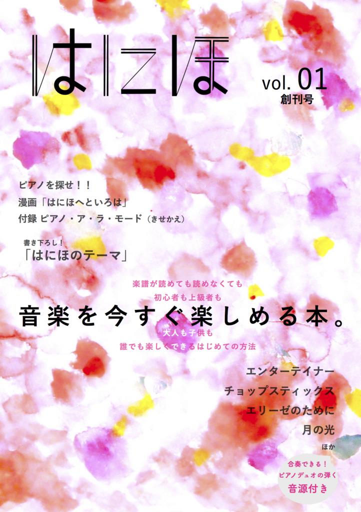 f:id:otohana:20170922182625j:plain