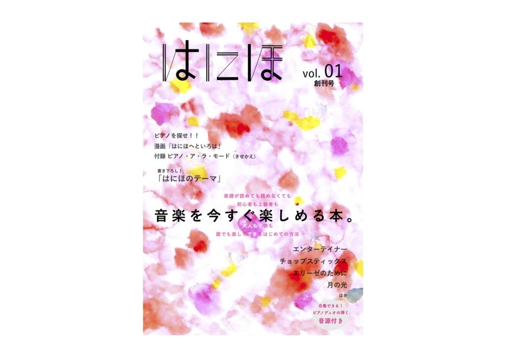 f:id:otohana:20170922201306j:plain