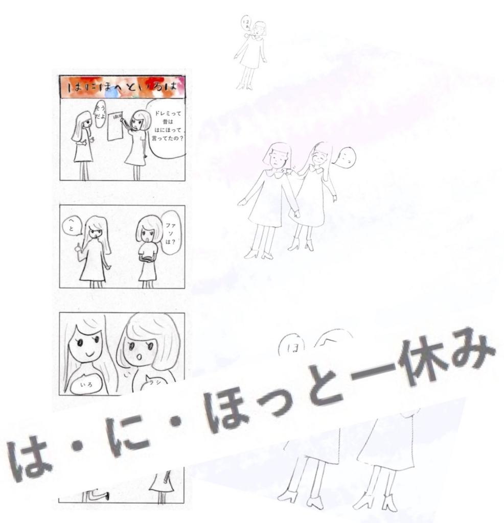 f:id:otohana:20171025065131j:plain