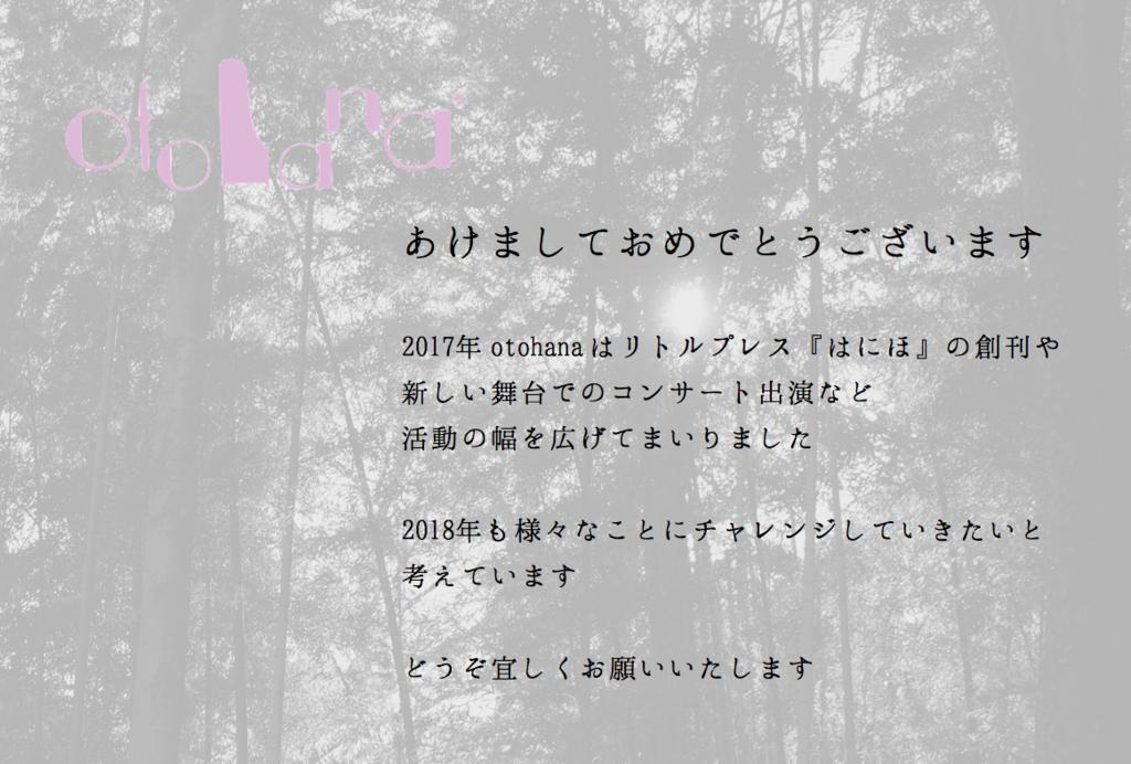 f:id:otohana:20171231195841j:plain