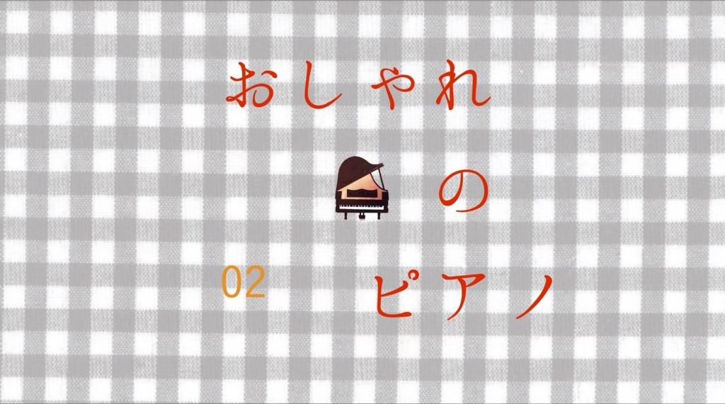 f:id:otohana:20180323135640j:plain