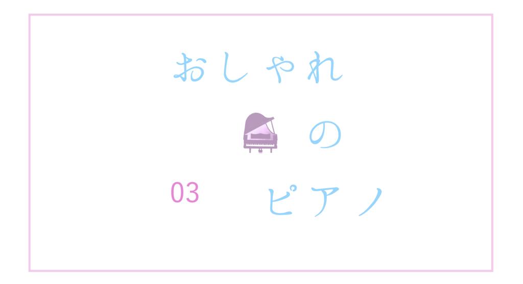 f:id:otohana:20180404234554j:plain
