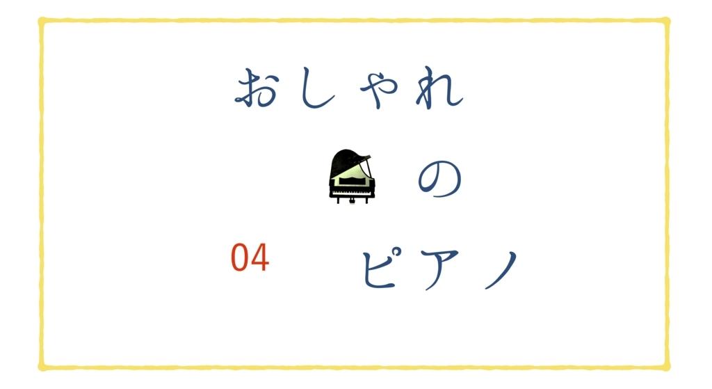 f:id:otohana:20180525200453j:plain