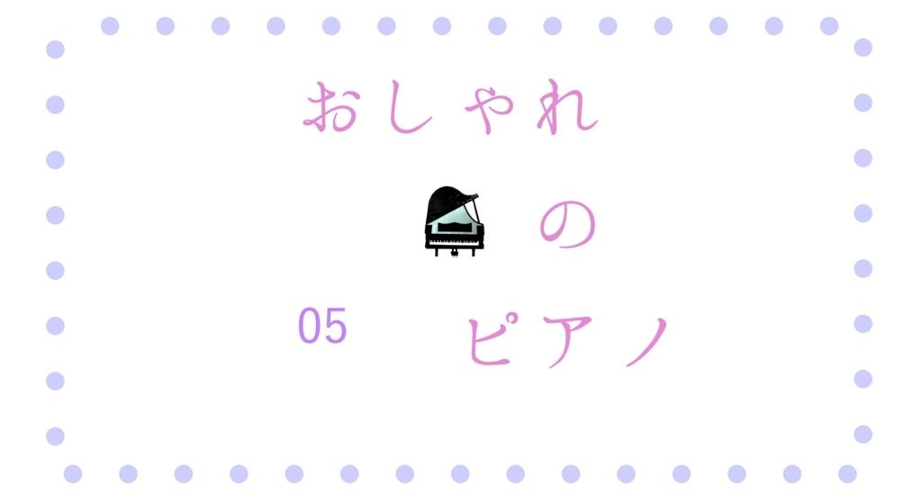 f:id:otohana:20180530132606j:plain