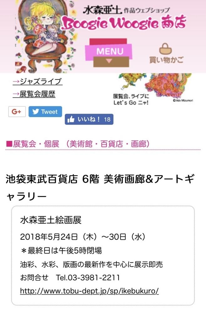 f:id:otohana:20180606123727j:plain