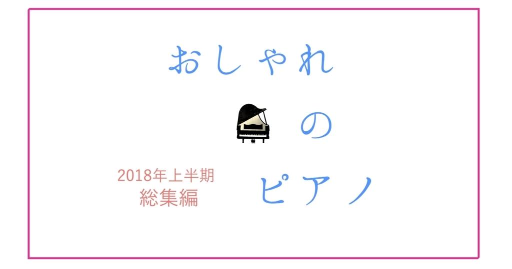 f:id:otohana:20180712225832j:plain