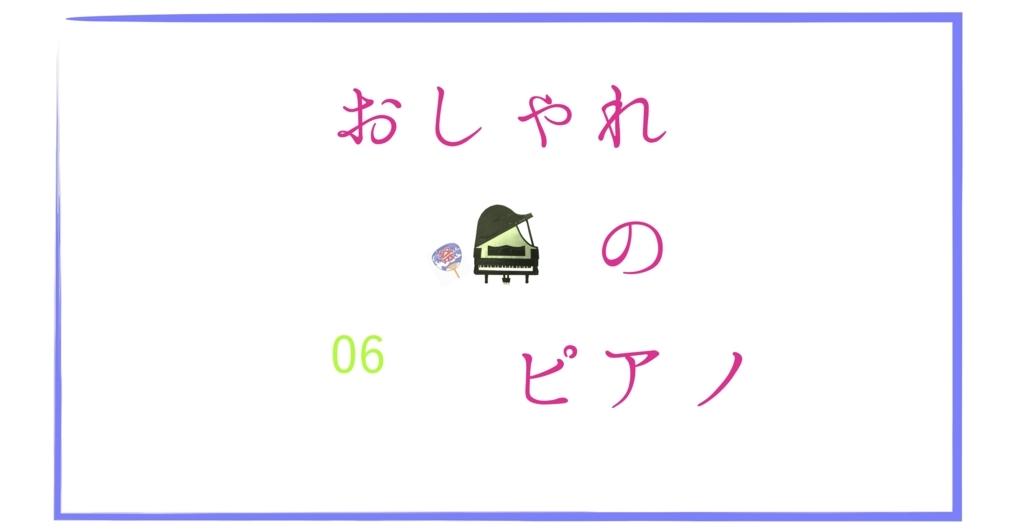 f:id:otohana:20180718130326j:plain