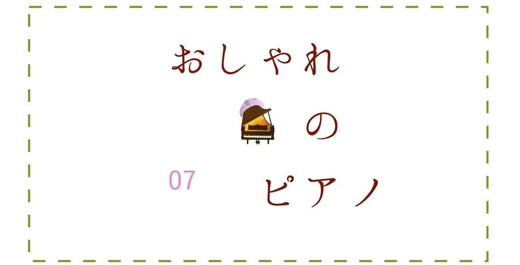 f:id:otohana:20180912233637j:plain