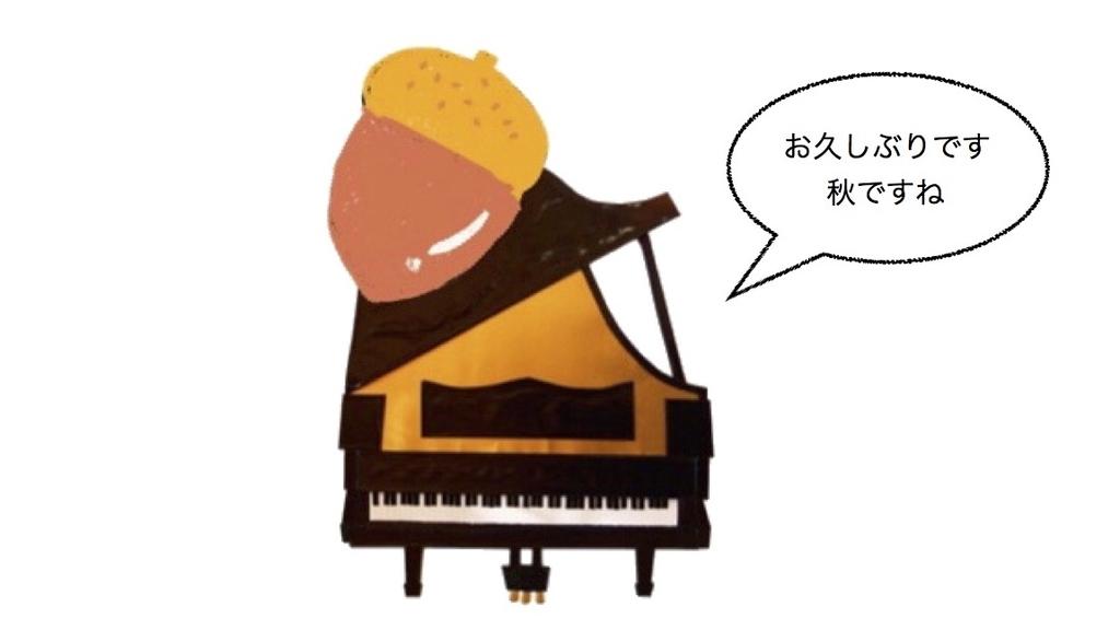 f:id:otohana:20181107125527j:plain