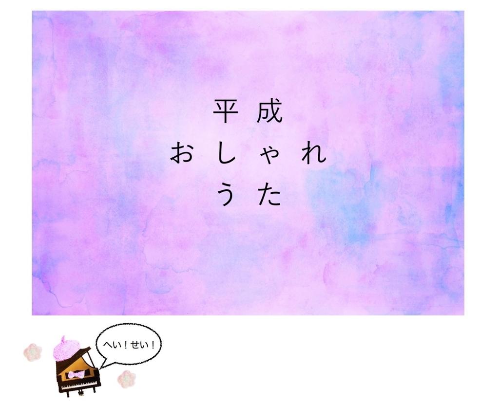 f:id:otohana:20181205070833j:plain