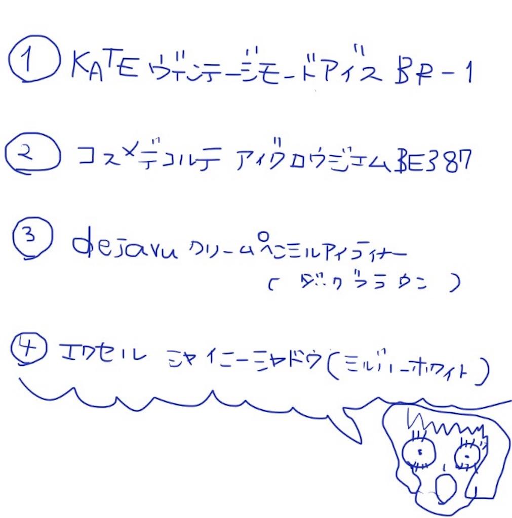 f:id:otohatotsuka:20181201215413j:image
