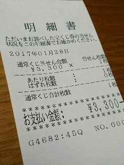 f:id:otohchan3306:20170129112136j:plain