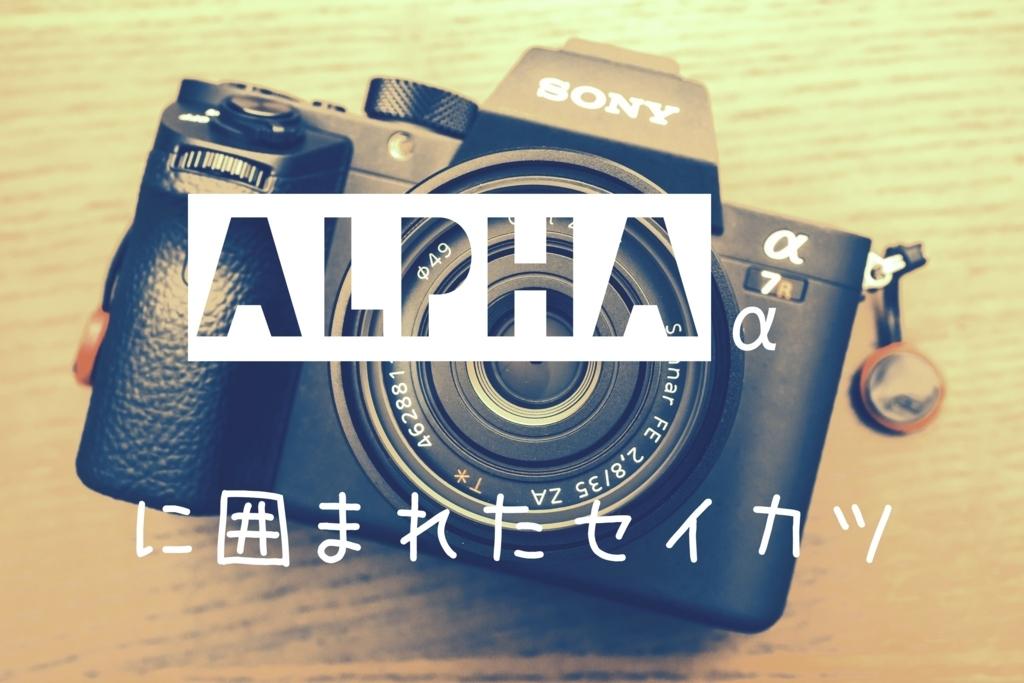 f:id:otohikarialpha:20180511101629j:plain