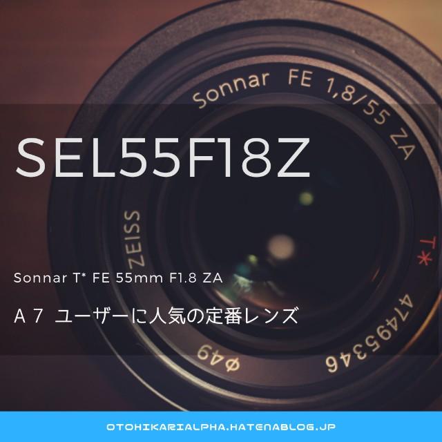 f:id:otohikarialpha:20180824085629j:image