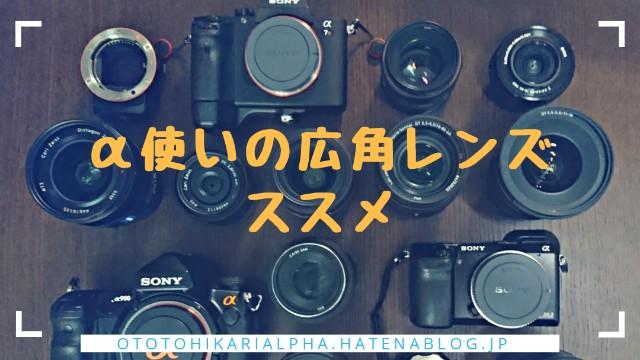 f:id:otohikarialpha:20190224044303j:image