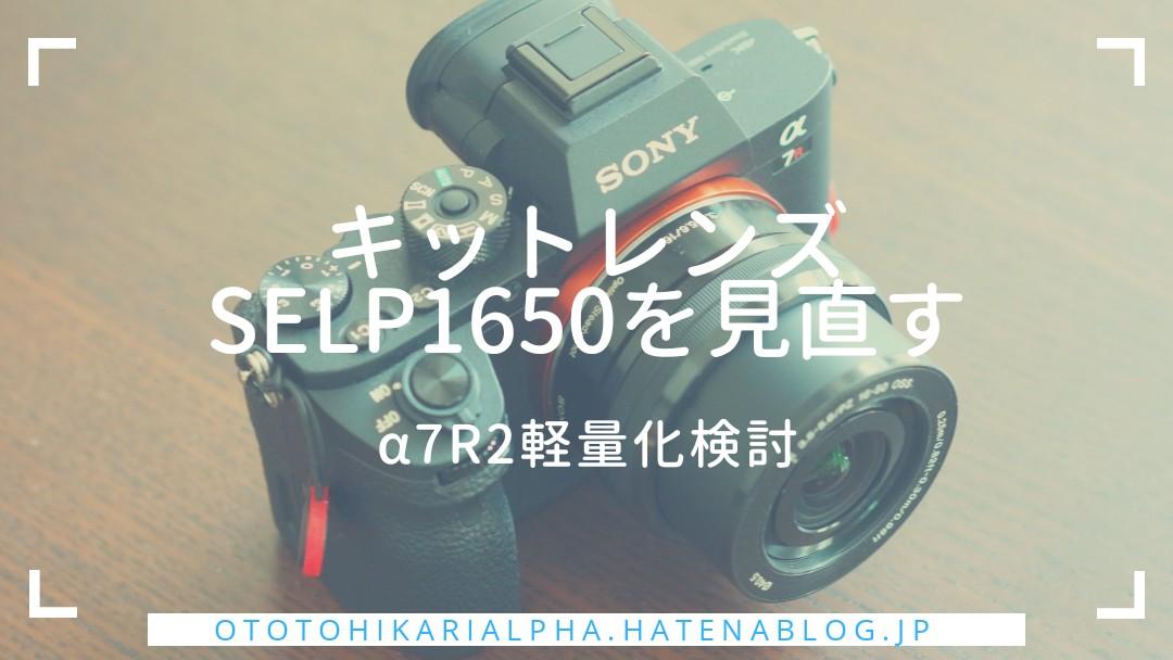 f:id:otohikarialpha:20190317233104j:image
