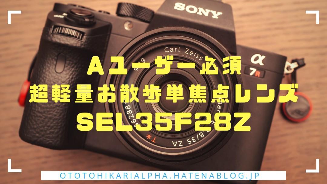 f:id:otohikarialpha:20190317233613j:image