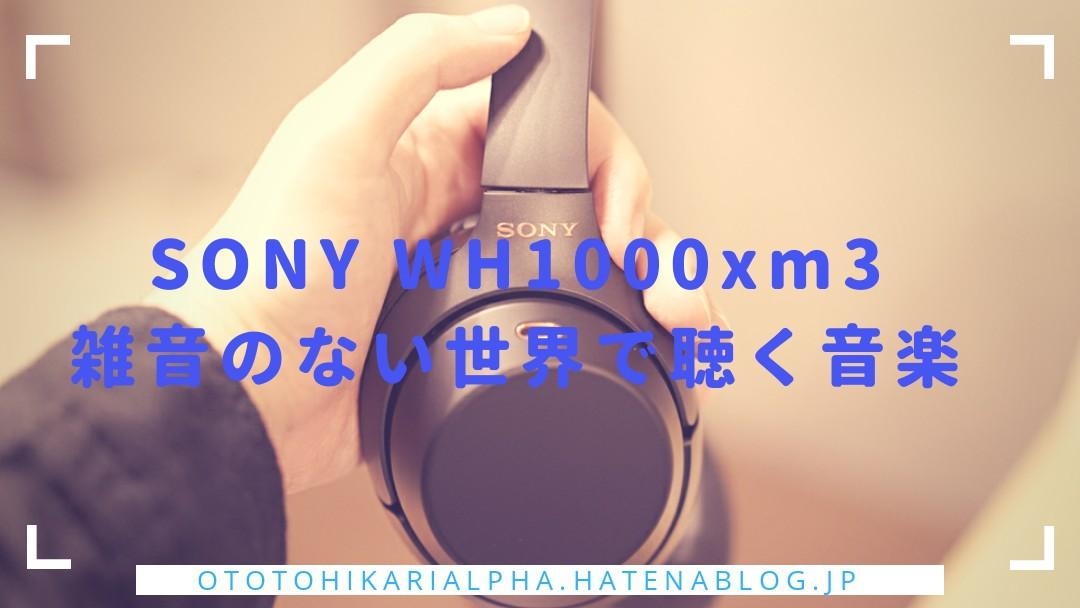 f:id:otohikarialpha:20190324102531j:image