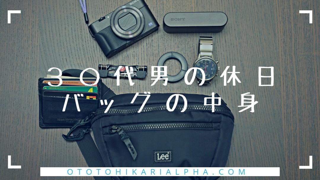 f:id:otohikarialpha:20190615153011j:image