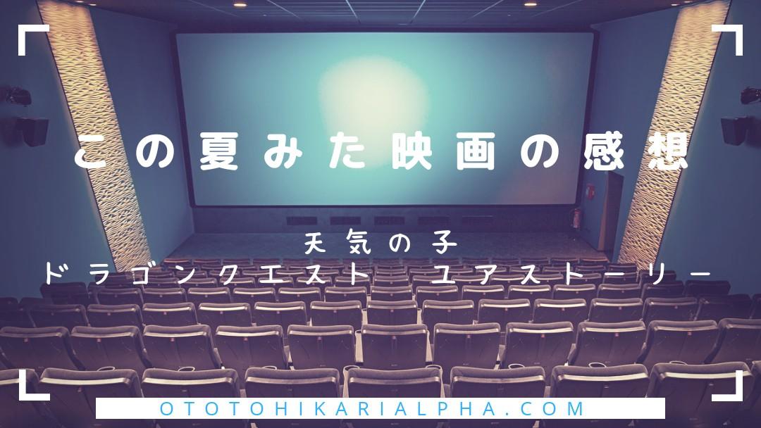 f:id:otohikarialpha:20190816120236j:image