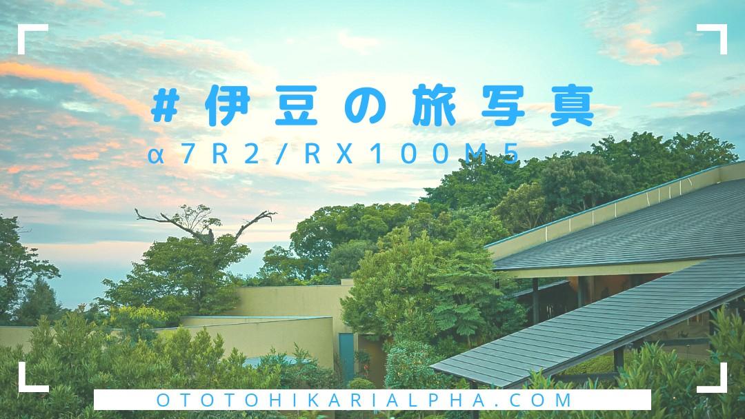 f:id:otohikarialpha:20190819125745j:image