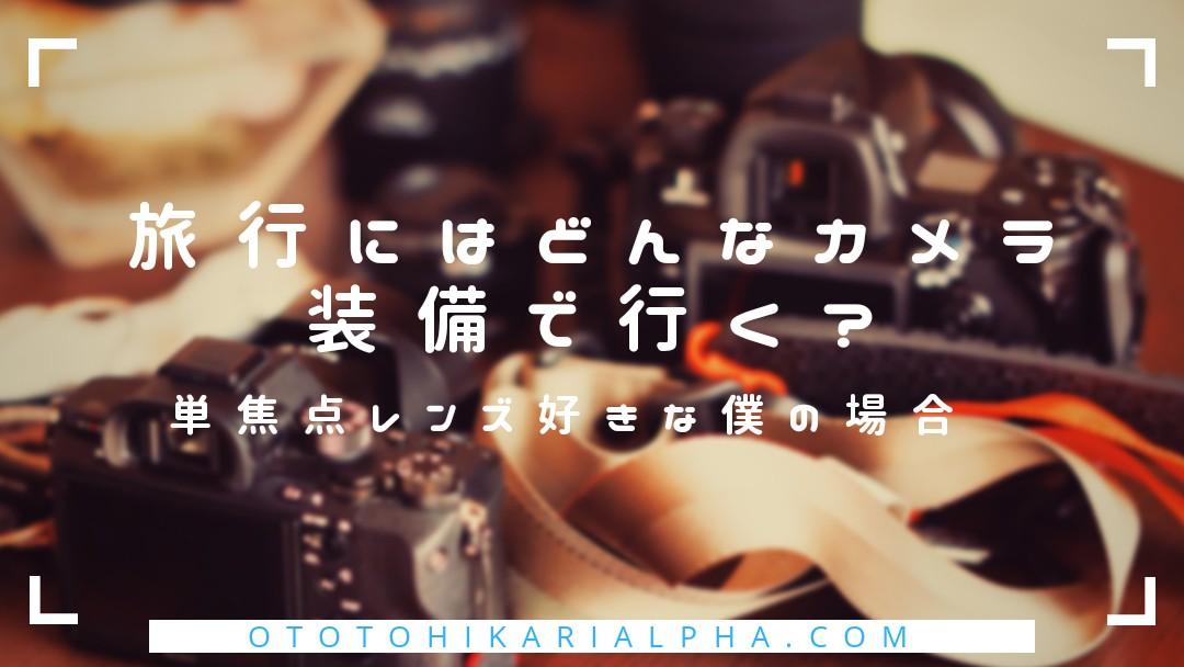 f:id:otohikarialpha:20190826112217j:image