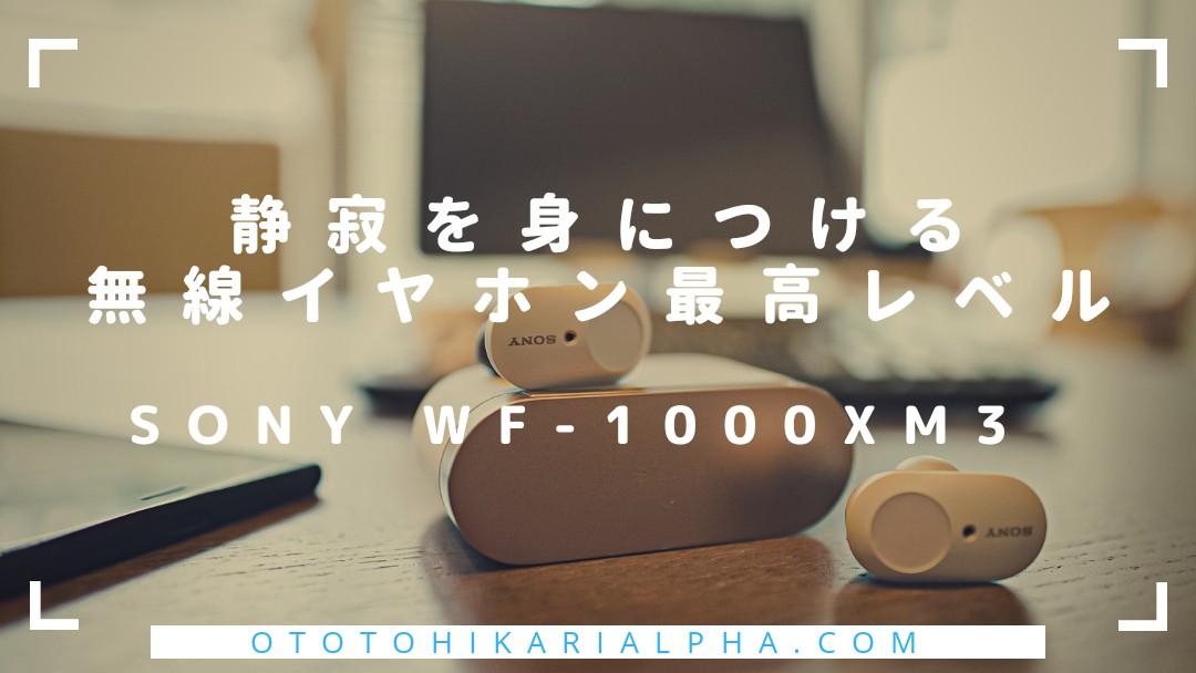 f:id:otohikarialpha:20190830115737j:image