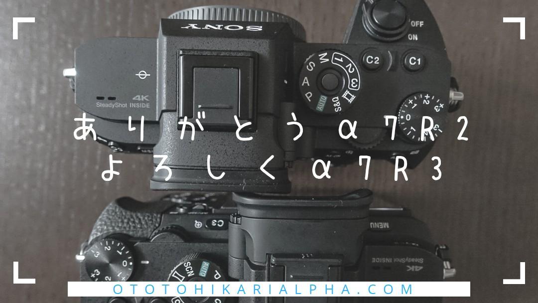 f:id:otohikarialpha:20191023124514j:image