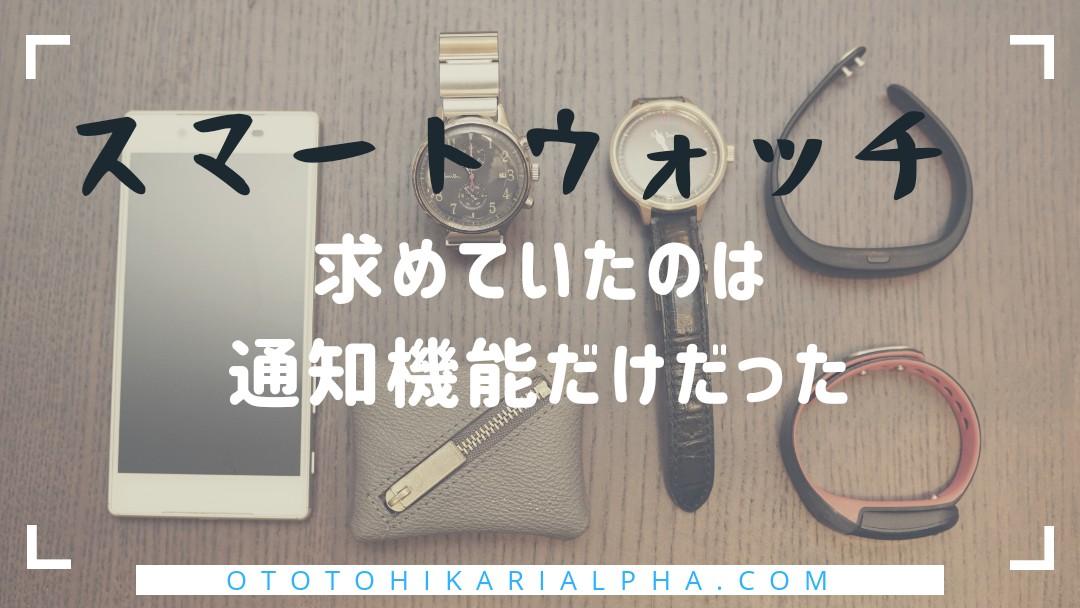 f:id:otohikarialpha:20200411175013j:plain