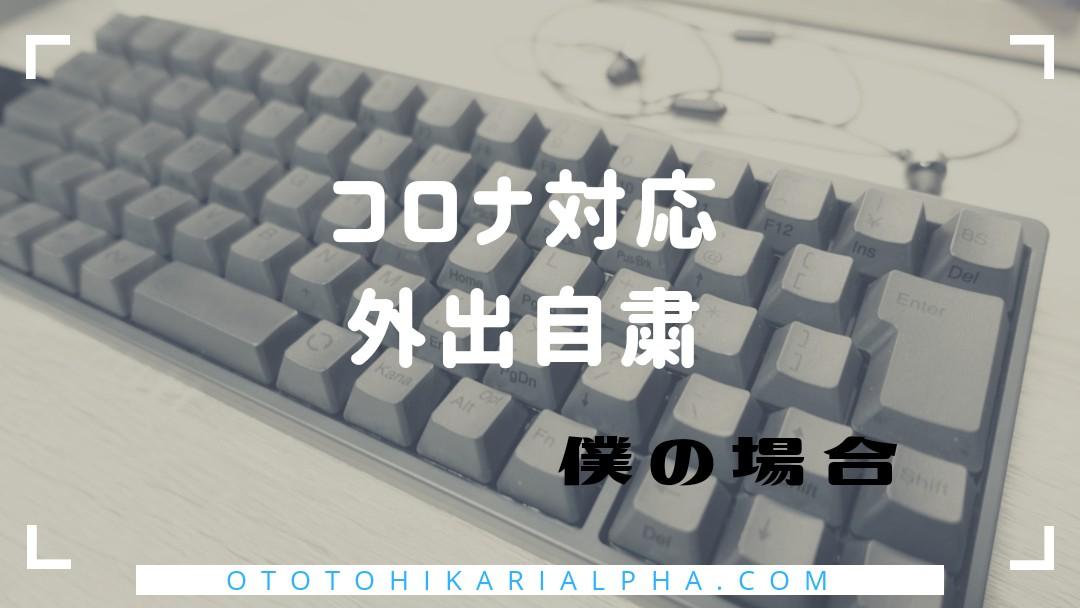 f:id:otohikarialpha:20200414102802j:image