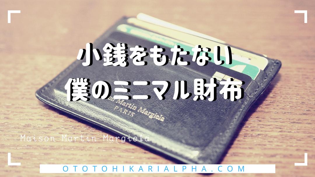 f:id:otohikarialpha:20200508094557p:plain