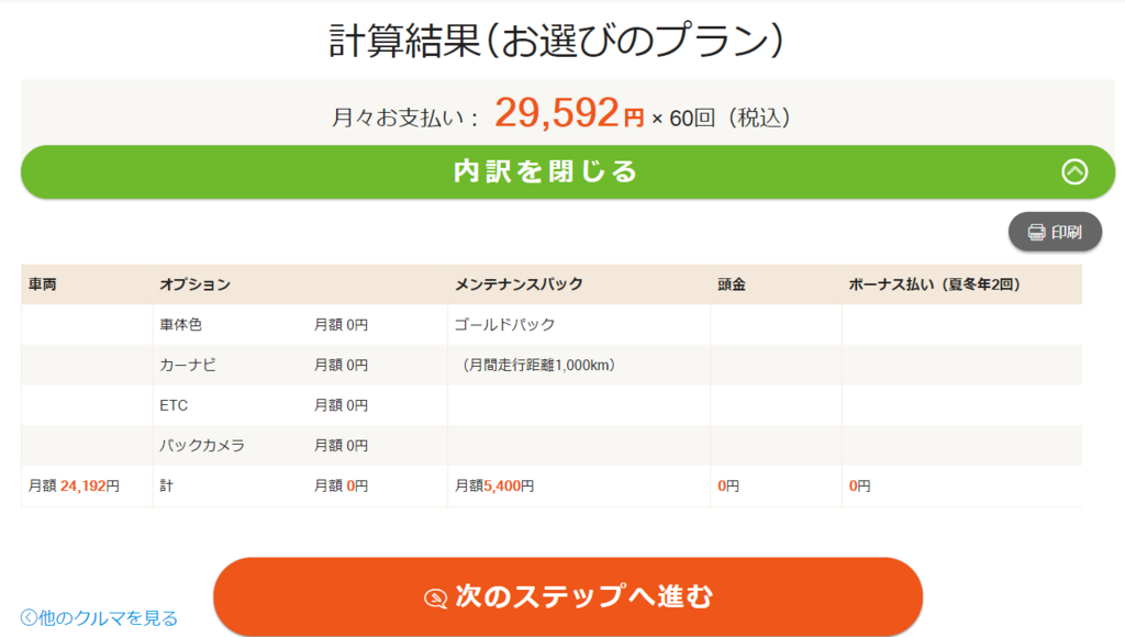 f:id:otokonobiyo:20180604235505p:plain