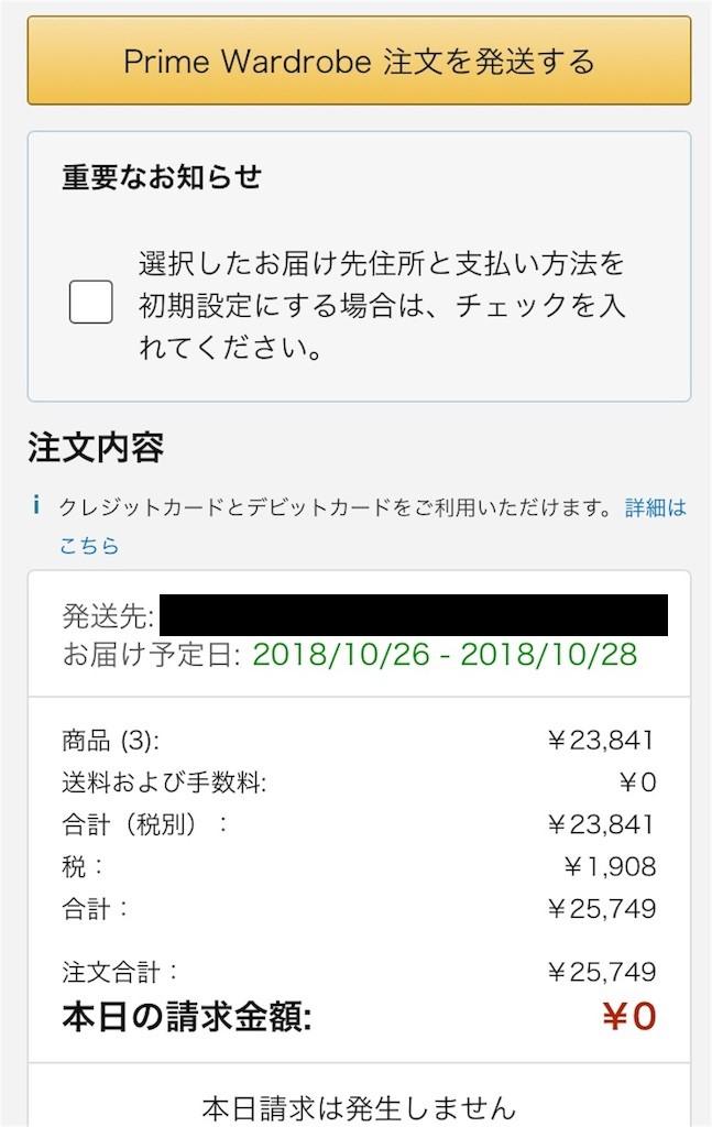 f:id:otokonobiyo:20181025230544j:plain