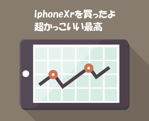 f:id:otokonobiyo:20181223165627j:plain