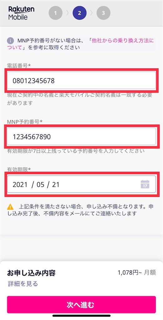 f:id:otokonobiyo:20210507235314j:image