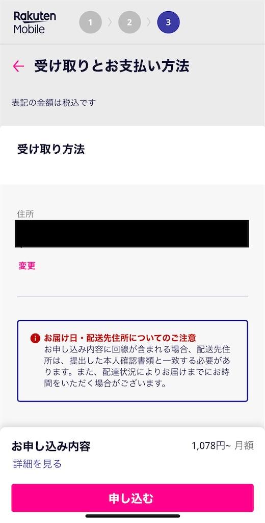 f:id:otokonobiyo:20210508123118j:image