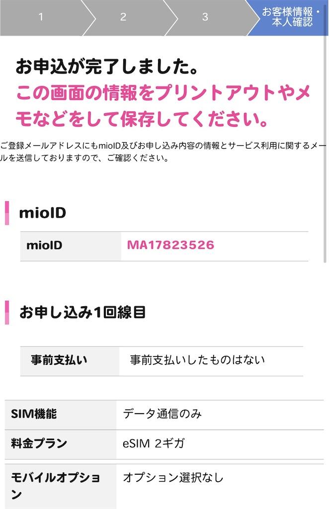 f:id:otokonobiyo:20210509221910j:image