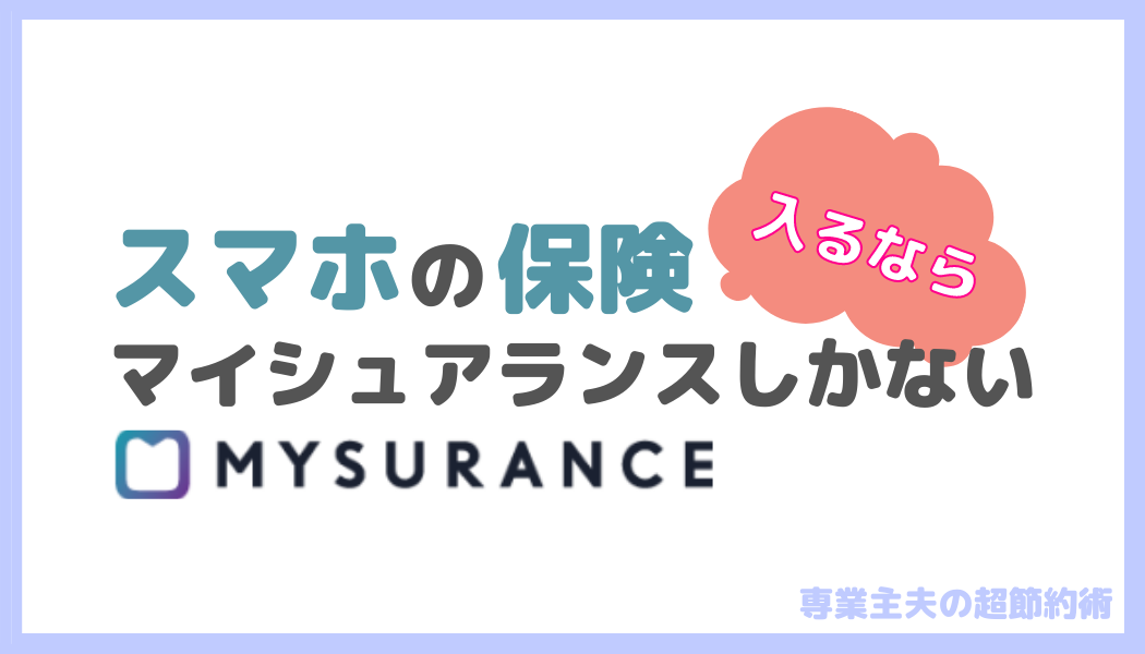 f:id:otokonobiyo:20210614145346p:plain