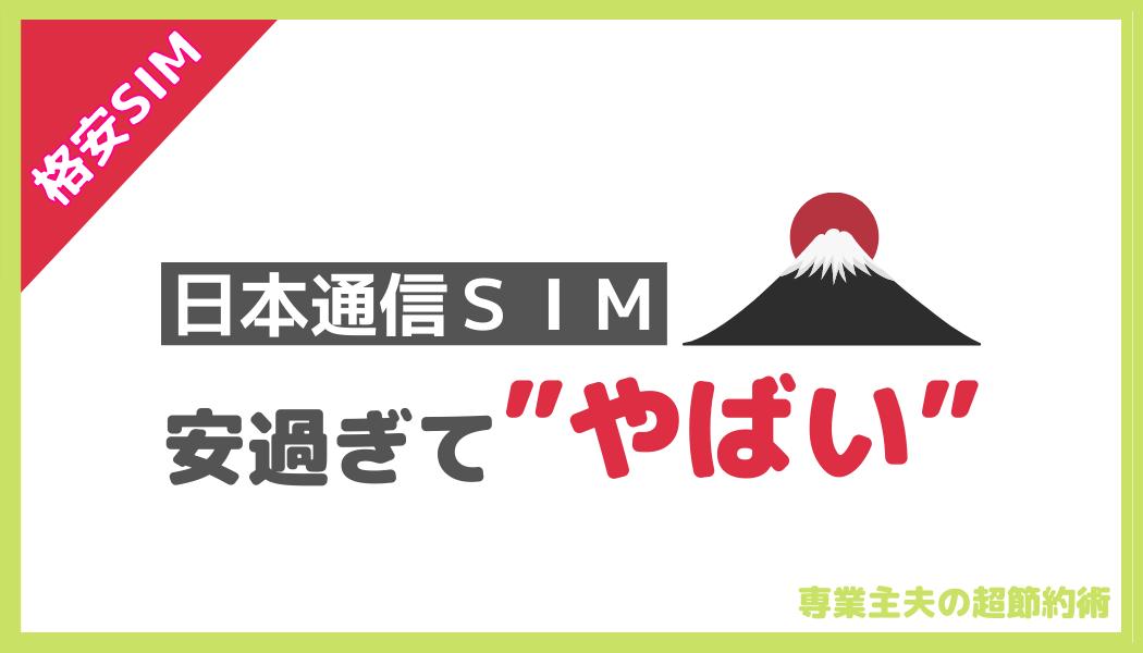 f:id:otokonobiyo:20210617221619p:plain