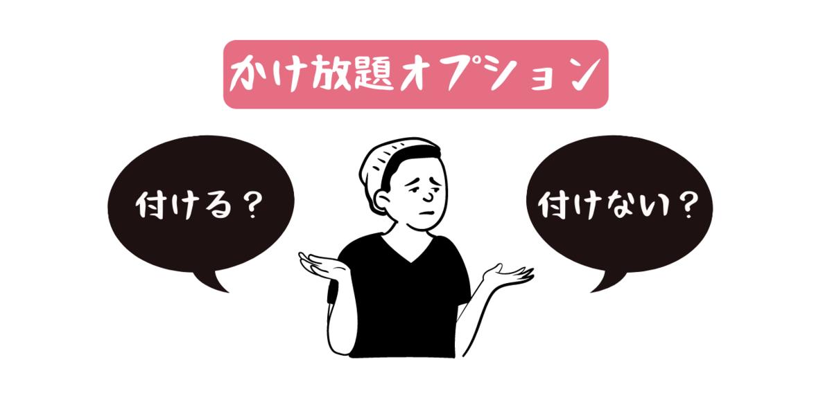 f:id:otokonobiyo:20210705151440p:plain