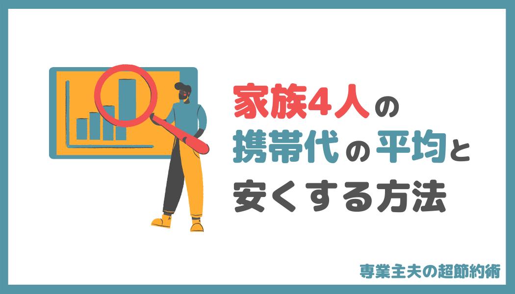 f:id:otokonobiyo:20210726204516p:plain