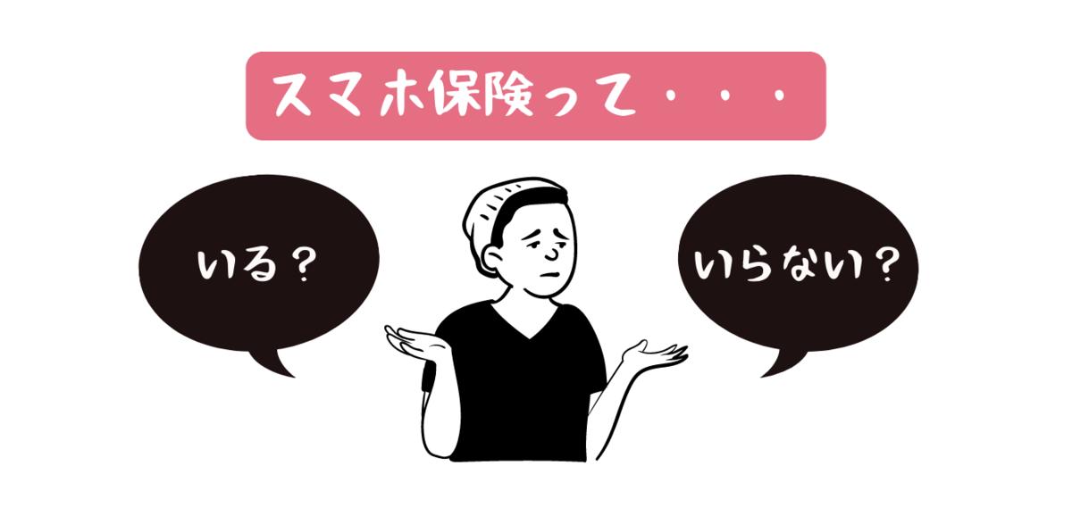 f:id:otokonobiyo:20210727111006p:plain