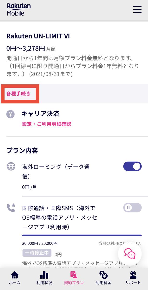 f:id:otokonobiyo:20210828120844j:plain